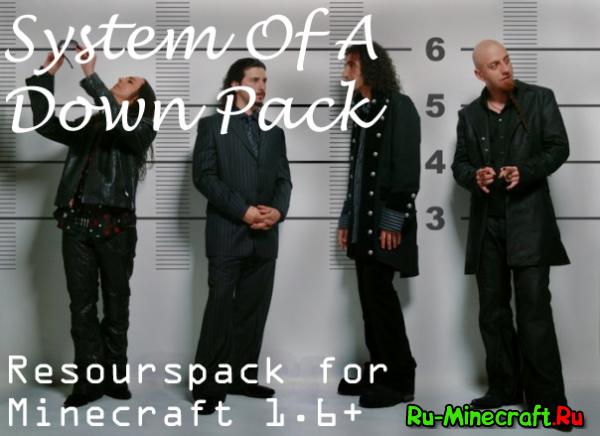 [1.6][16x] System Of A Down Pack - для тех кому надоела старая музыка в Minecraft!