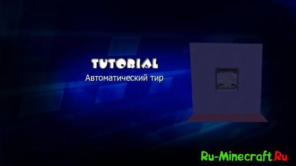 [Guide] Автоматический тир