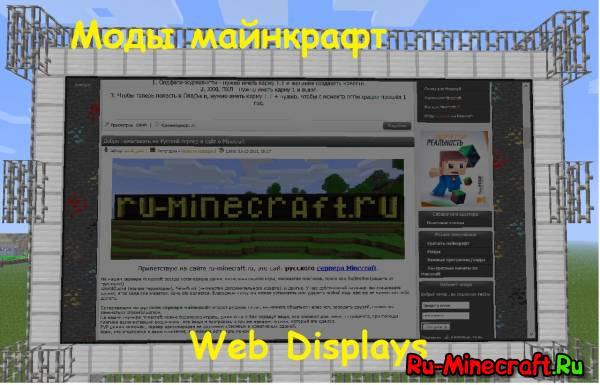 Web Displays - интернет в майнкрафте [1.7.10|1.7.2|1.6.4]