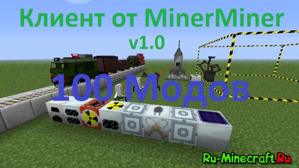 [Client][1.5.2] Клиент майнкрафт By MinerMiner v1.0 100 Модов