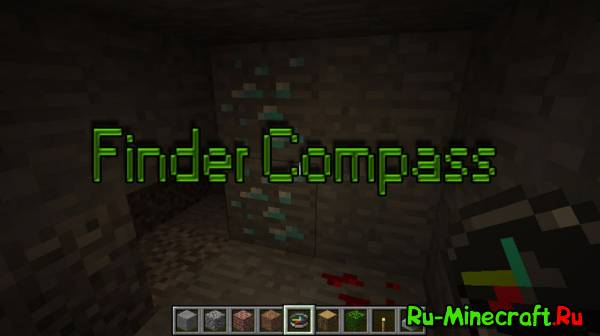 Finder Compass - чит компас [1.15.1] [1.14.4] [1.12.2] [1.11.2] [1.10.2] [1.7.10]