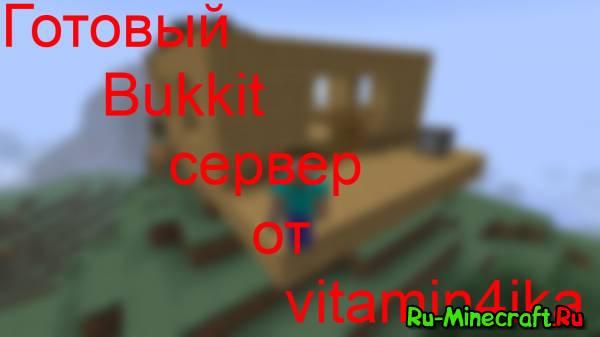 [Server][Bukkit] Готовый Сервер от Vitamin4ika