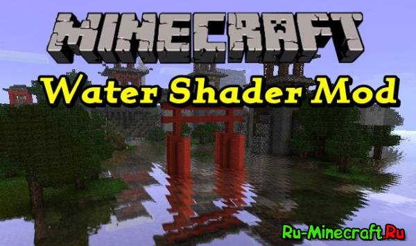 Water Shader Mod - шейдеры воды [1.6.2-1.5.2]