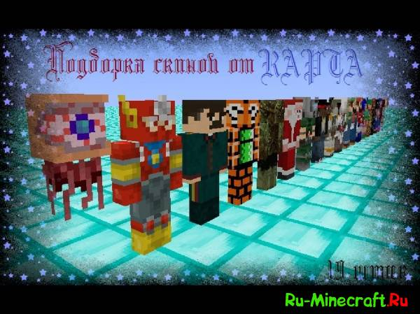 [Скины для Minecraft] Подборка 19 х 2 штук by KAPTA.