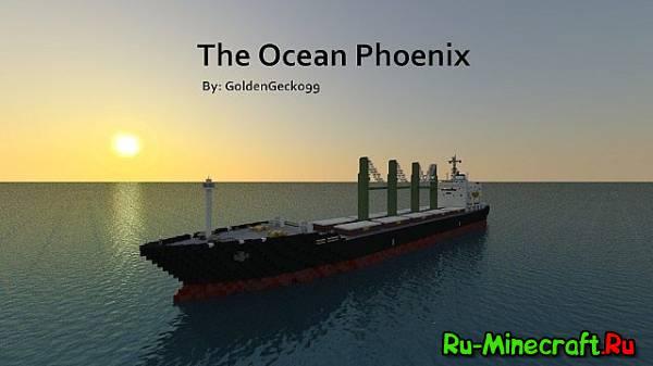 [Map]Ocean Phoenix - крупная модель корабля