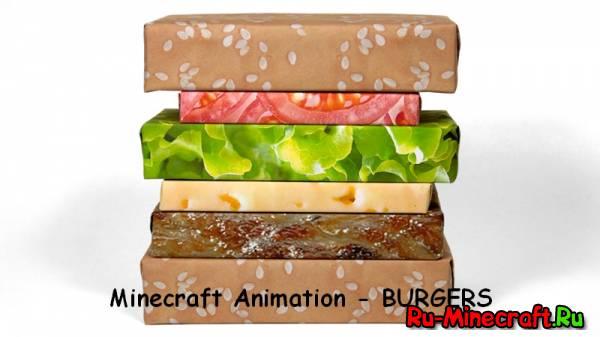 [Video] Minecraft Animation - BURGERS - Видео про бургеры!