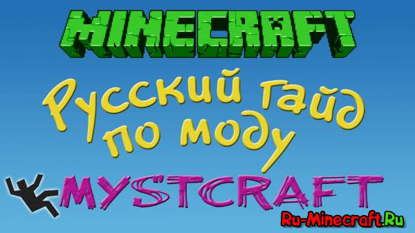 [Guide] Гайд по моду MystCraft