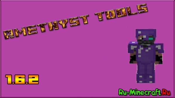 [1.6.2]Amethyst Tools - новые инструменты и броня.
