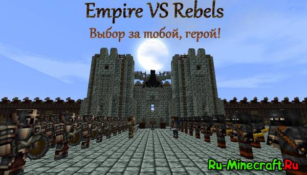 [Map] Empire VS Rebels Custom NPCs Beta - интересная карта