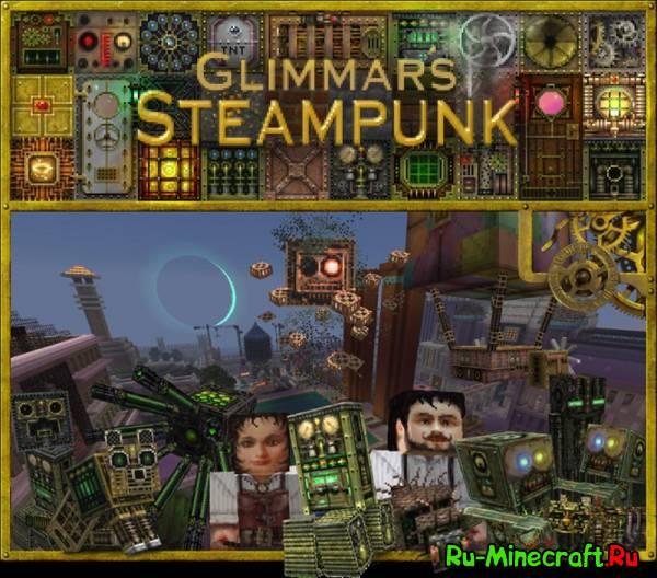 [1.6.2][64x64] Glimmars Steampunk - Ресурс-пак в стиле Стимпанк