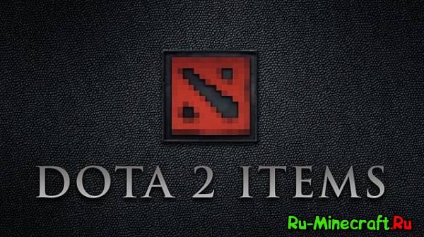 Dota 2 Items Mod -  добавит оружие из дота2 [1.6.4|1.6.2|1.5.2]