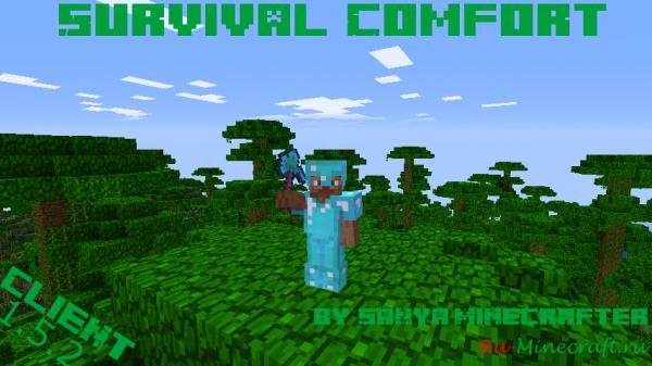 [Client][1.5.2]Survival Comfort v 0.3 - выживай комфортно!
