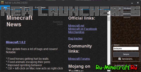[End of Life][Программа] NEW LAUNCHER!_5.5 - русско-пиратский лаунчер Minecraft 1.7