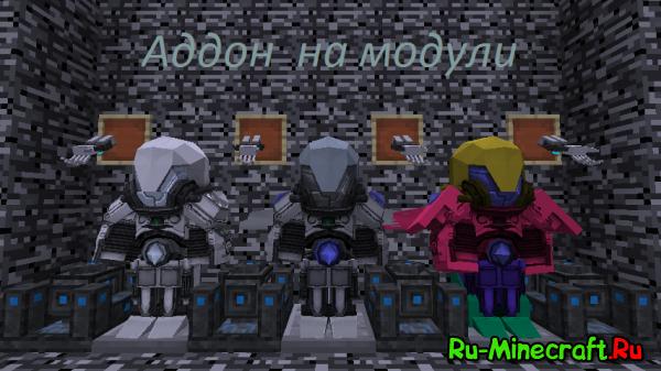 Modular Powersuits Addons (MPSA) - Аддон на новые модули [1.7.10-1.5.2]