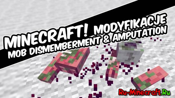 Mob Dismemberment - Расчленение мобов