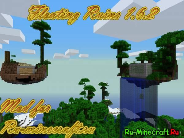 [Mod][1.6.2]Floating Ruins-Летающие острова!