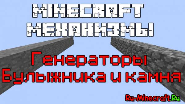 [Guide] Minecraft механизмы: Генераторы булыжника и камня