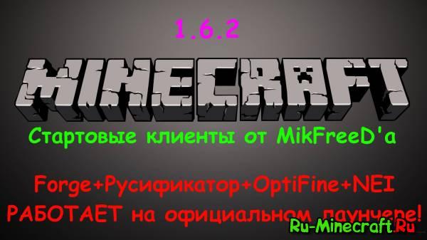[1.6.2] Стартовые клиенты от MikFreeD'a - Русификатор+Forge работает на пиратском и офф. лаунчере!
