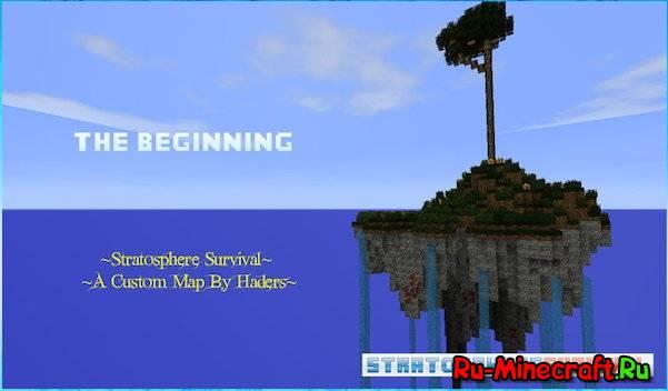 Скачать карту Сфера - на выживание для Майнкрафт 1.5.2