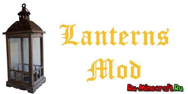[1.6.2] LANTERNSMOD (1.0) - лампы и свечи!