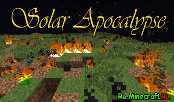 Solar Apocalypse - солнечный Апокалипсис [1.7.10|1.6.4|1.6.2]