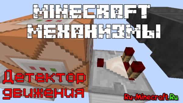 [Guide] Minecraft механизмы: Детектор движения