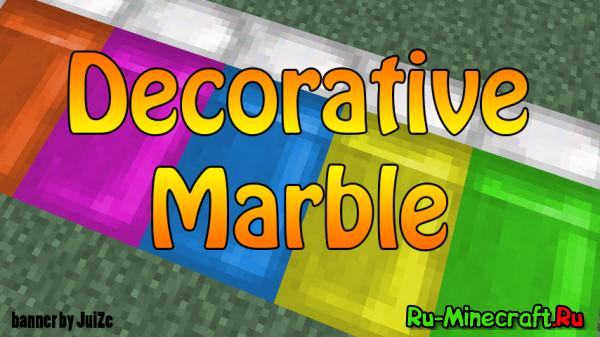 [1.6.2]Decorative Marble - цветные кровати.