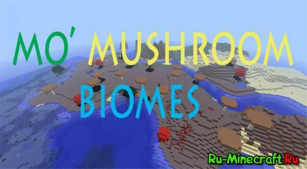 [1.6.2][MOD]Mo' Mushroom Biomes - Больше грибных биомов!