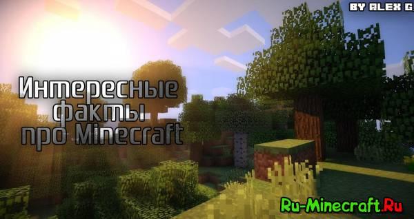 Немного фактов о Minecraft'е [#1-2]