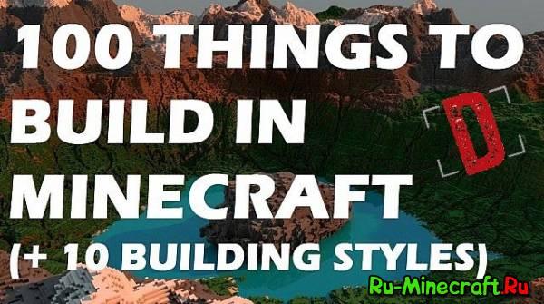 [Info] 100 идей для построек в Minecraft (+10 строительных стилей)