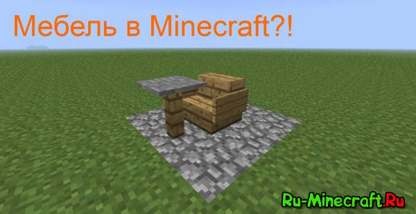[Guide] Идеи мебели в Minecraft