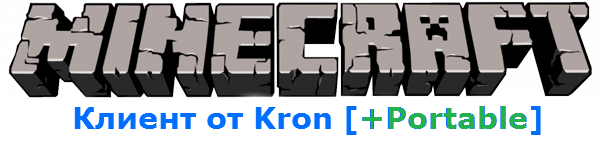 [Клиент|Portable] Клиент Minecraft от Kron [1.6.4]