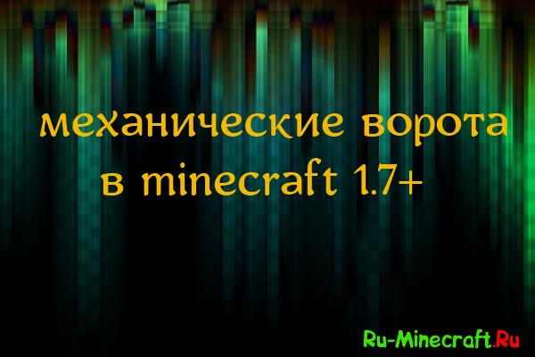 [MAP] Механические ворота в minecraft 1.7+