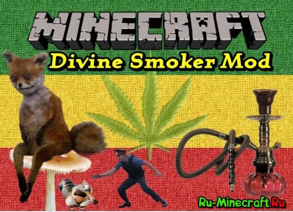 [1.6.4/1.7][Forge] Divine Smoker - Курим кальян