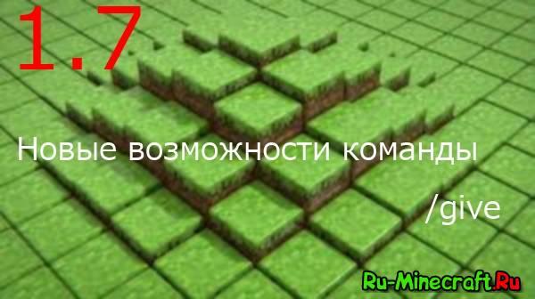 [Guide]MineCraft 1.7 - Новые возможности команды /give