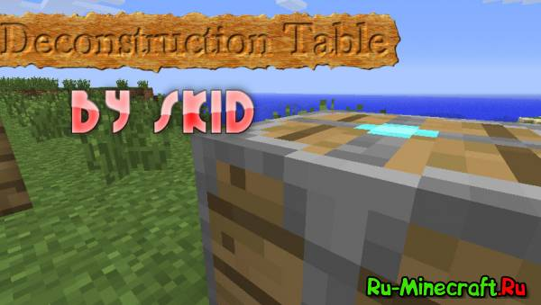 [1.6.4] Deconstruction Table - Анти-Крафт!