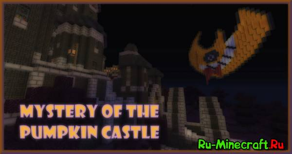 [Map][1.6.2] Mystery of the Pumpkin Castle - Тайна тыквенного замка