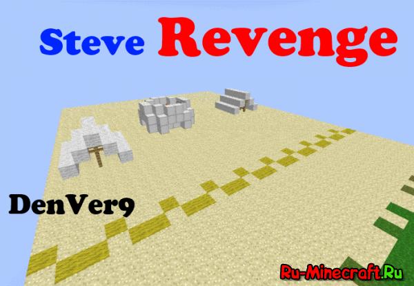 [Map][1.6.2-1.6.4]Steve Revenge - Месть Стива