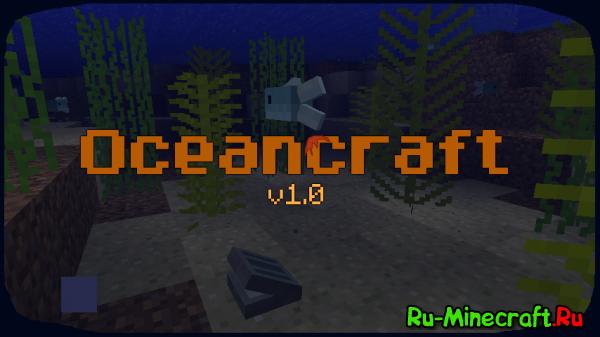 Oceancraft - морская жизнь [1.8.9|1.7.10|1.6.4|1.5.2]