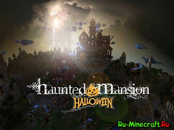 Haunted Mansion HALLOWEEN!!! - Хэллуин! [Map][1.6+]