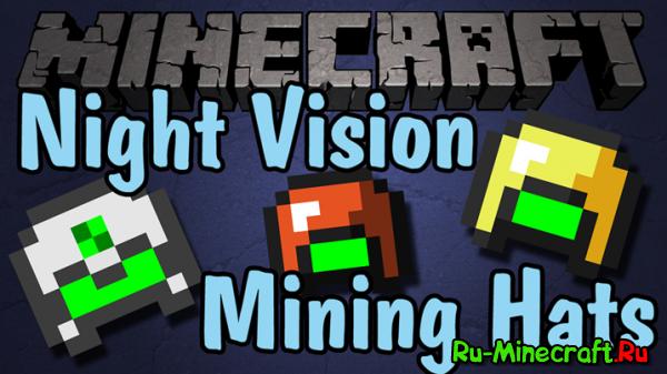 [1.6.4-1.6.2] Night Vision Mining Hats - Новые шапки!