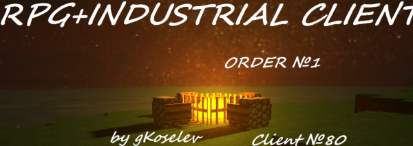 [1.6.2][Сlient+server] Rpg+industrial client (order #1)