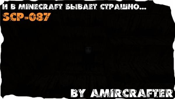[Карта] SCP-087 By AmirCrafter