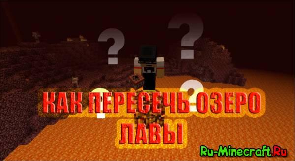 [Video] Как пересечь озеро лавы? - Minecraft machinima