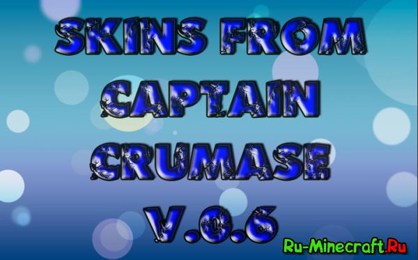 [Skins] Сборка скинов от CaptainCrumase v.0.6