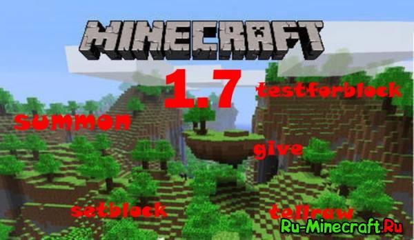 [Guide]MineCraft 1.7 - Новые критерии Scoreboard`a