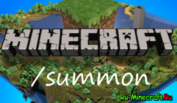 [Guide]MineCraft 1.7 - summon
