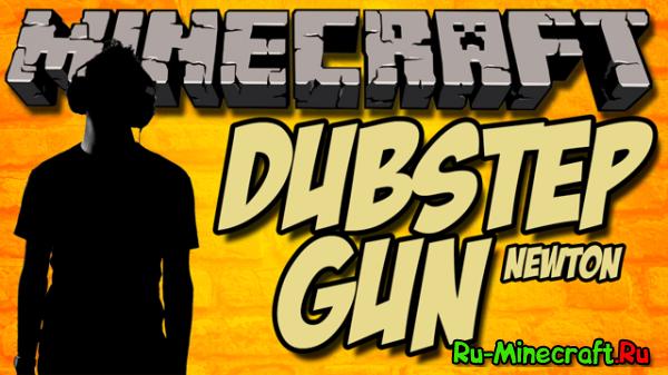 Dubstep Gun - Пушка, стреляющая дабстепом! [1.8.9] [1.7.10] [1.6.4]