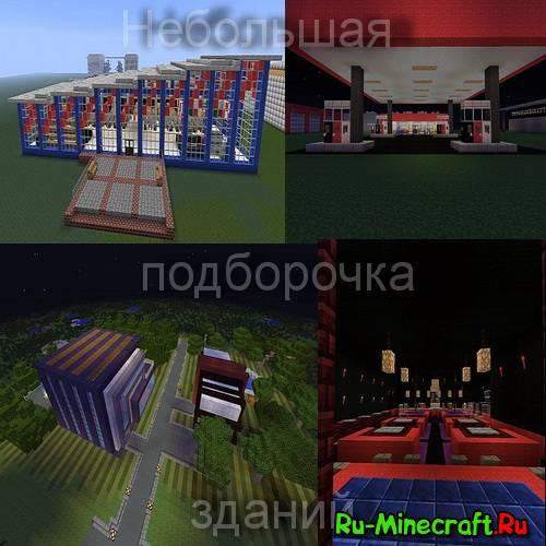 [Maps] Небольшая подборочка зданий.