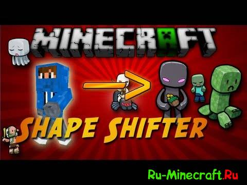 Shape Shifter Z - Превратись в Моба! [1.7.10|1.6.4|1.5.2]